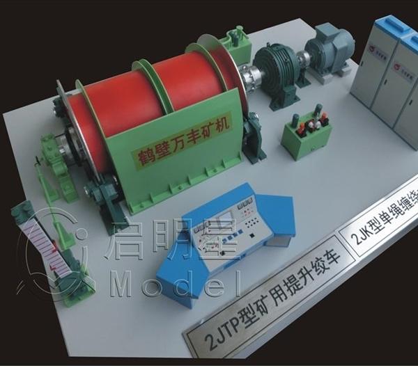 鹤壁万丰矿机模型制作