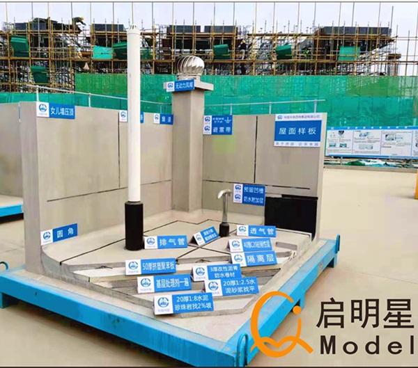 屋面构造样板实体模型
